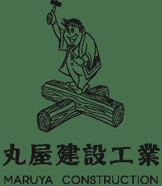 丸屋建設工業株式会社